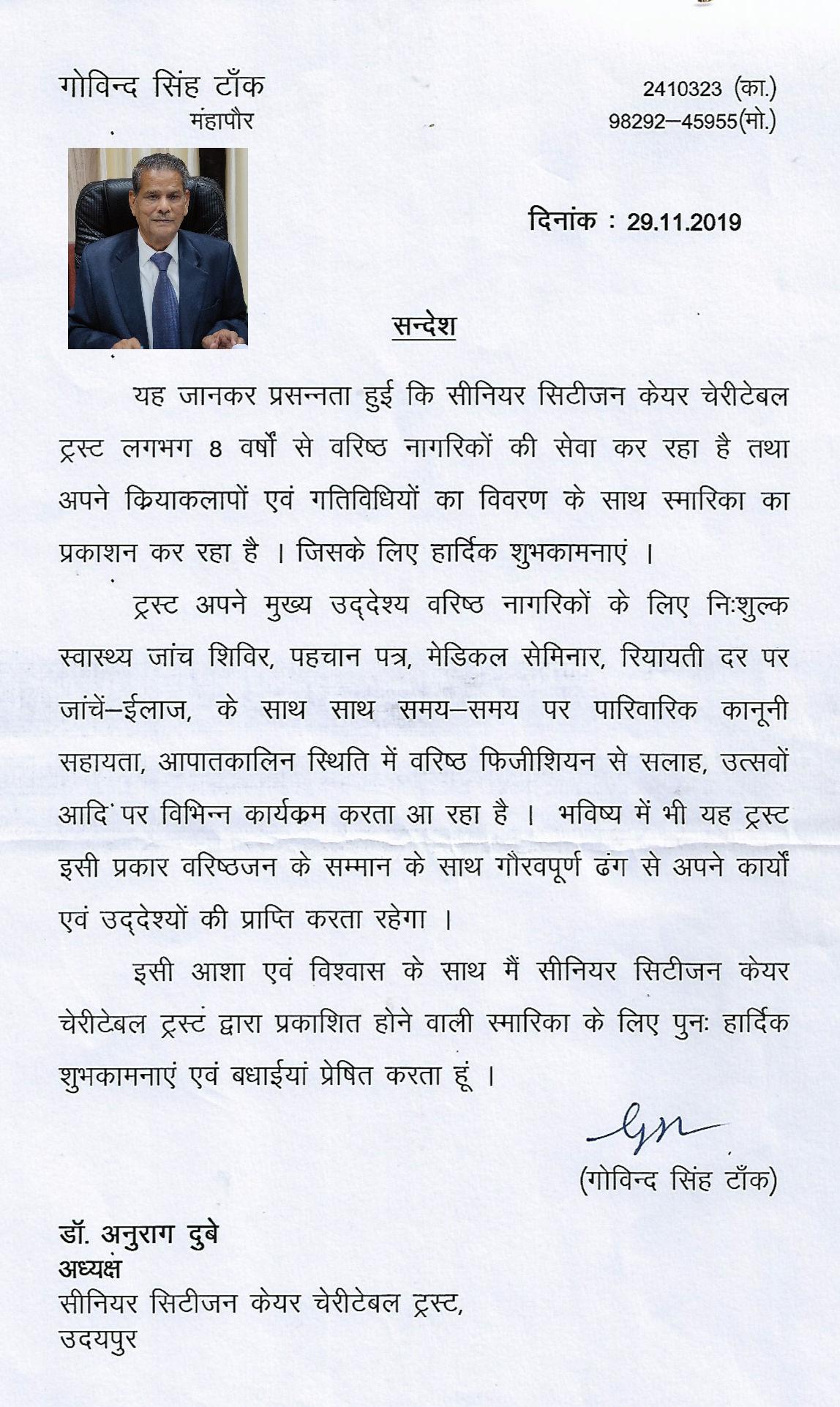 Shri Govind Singh Tak