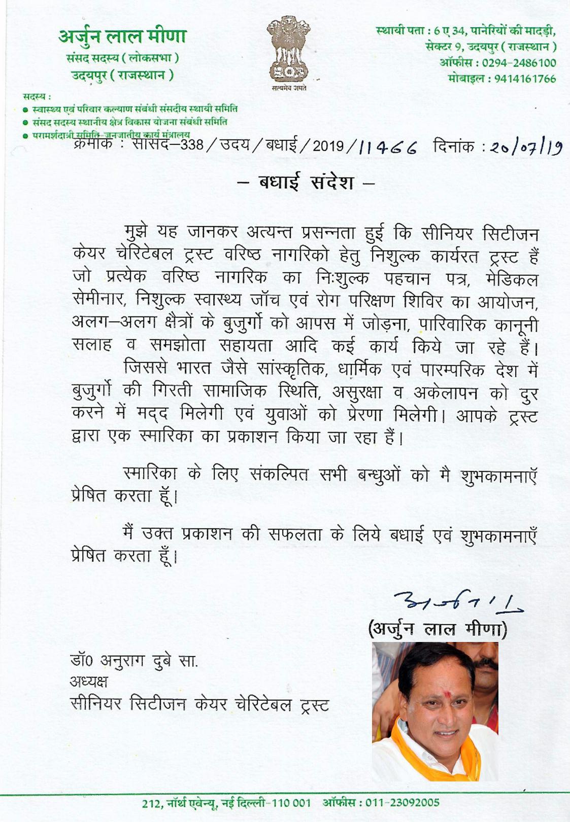 Shri Arjun Lal Meena
