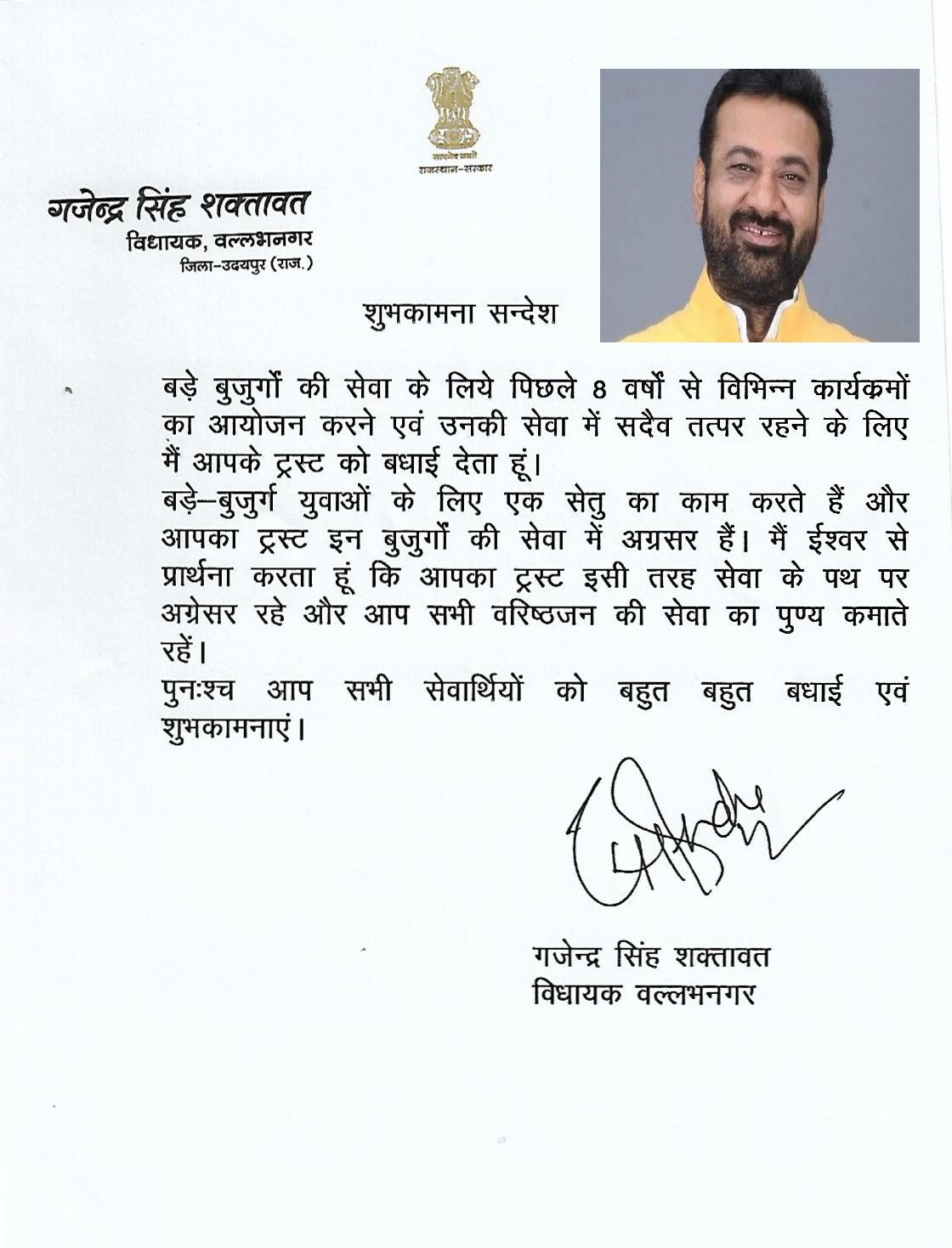 Shri Gajendra Singh Shaktawat