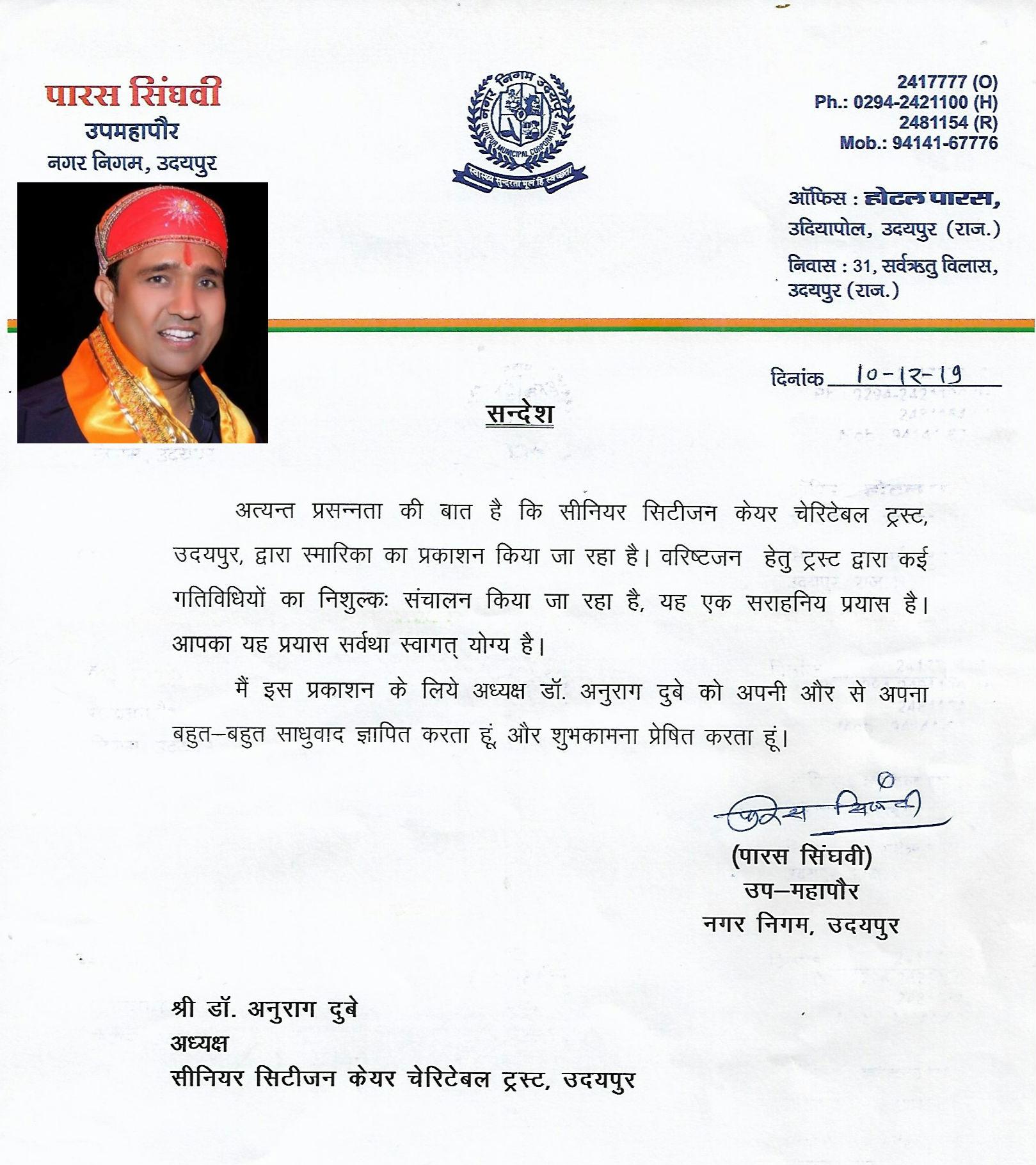 Shri Paras Singhvi