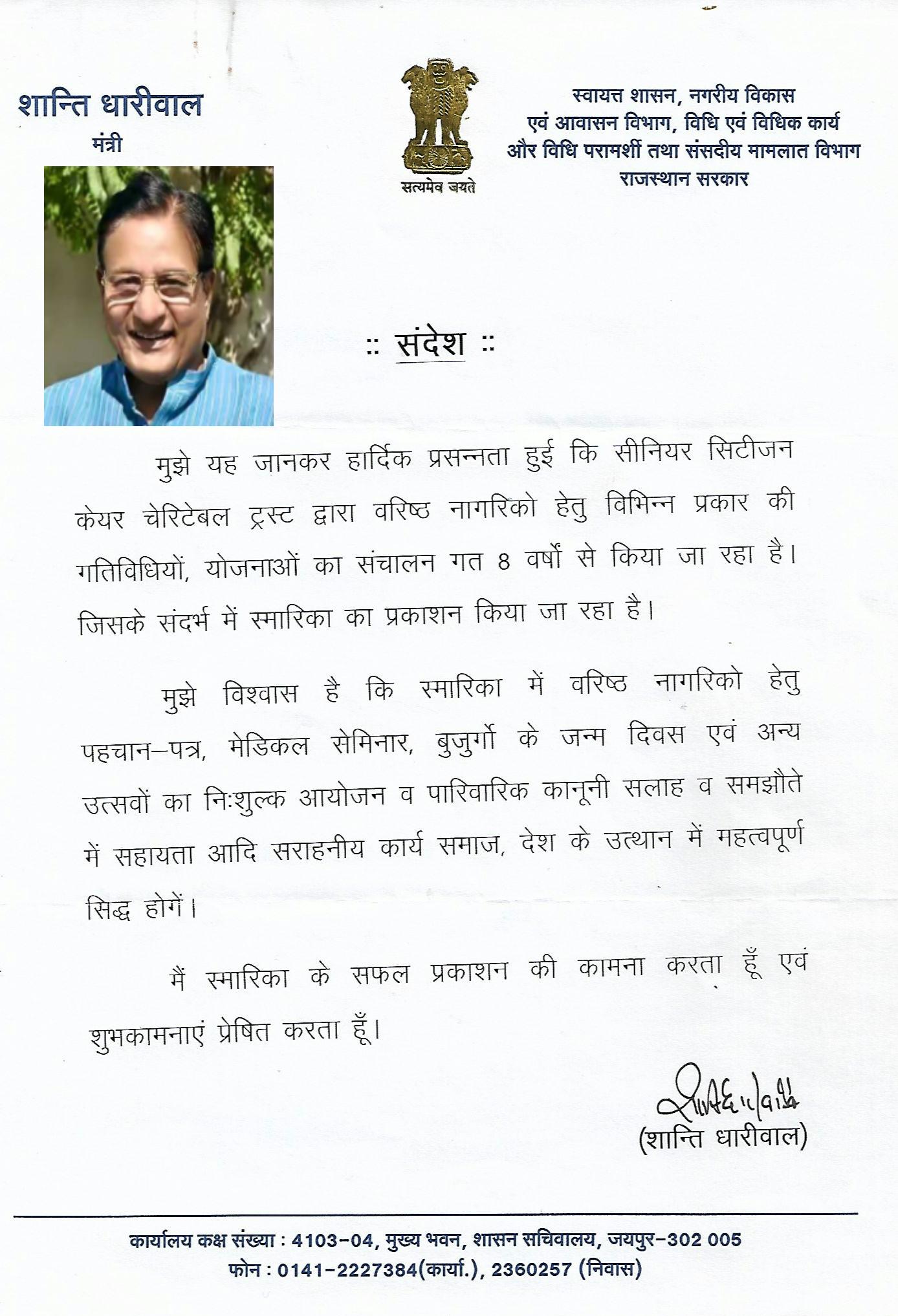 Shri Shanti Dhariwal