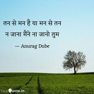 Words by Dr. Anurag Dube - 1
