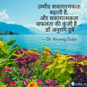 Words by Dr. Anurag Dube